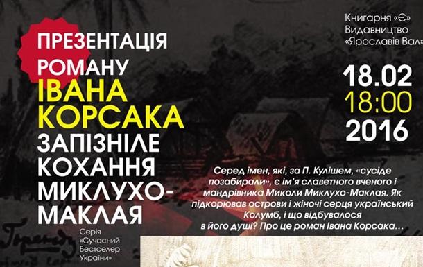 Презентація нового роману Івана Корсака  Запізніле кохання Миклухо-Маклая