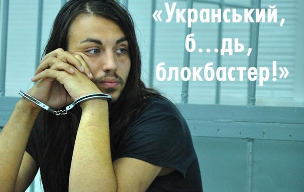 «Український, б...дь, блокбастер!»