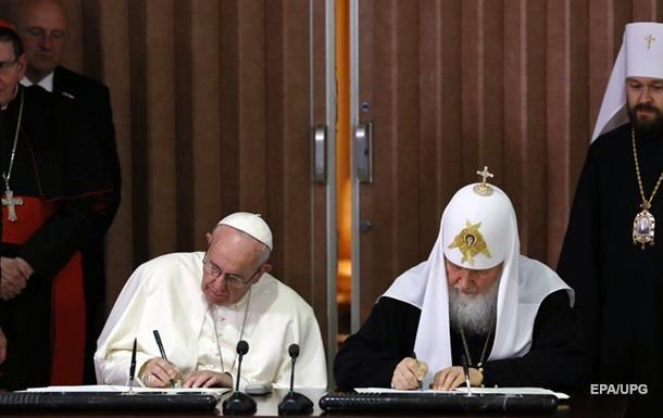 Папа Римский и глава РПЦ подписали декларацию