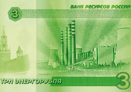 ЕДИНАЯ ЭНЕРГОВАЛЮТА ЕАЭС – КАК ОСНОВА ДЛЯ РОССИЙСКОГО РЫВКА