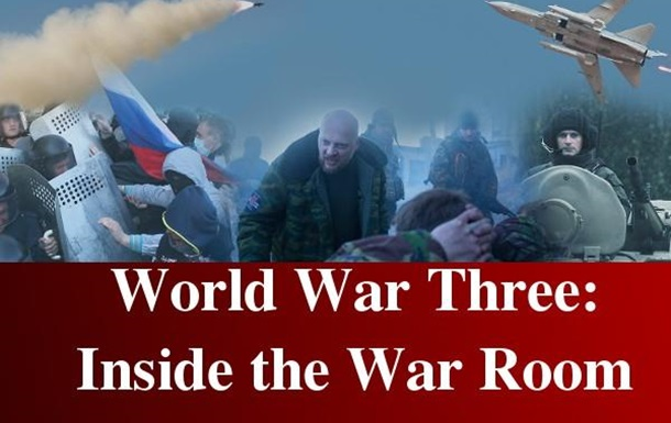 Документальна драма каналу BBC  World War Three: Inside the War Room