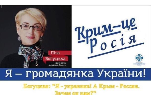 Богуцкая:  Я - украинка! А Крым - Россия. Зачем он нам?