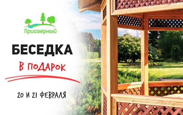 Коттеджный городок  Приозерный  приглашает на День открытых дверей