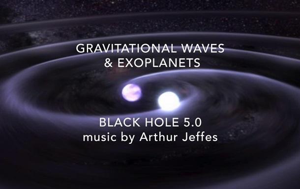 Звук гравитационных волн превратили в музыку