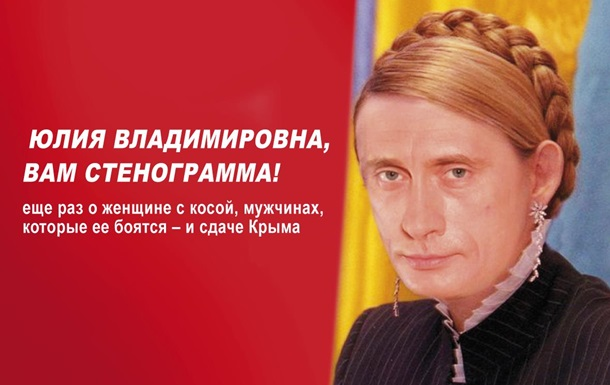 ЮЛИЯ ВЛАДИМИРОВНА, ВАМ СТЕНОГРАММА!