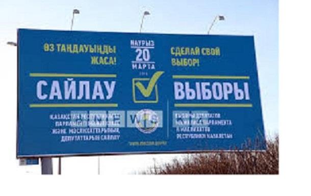 Досрочные выборы: Рецепт Казахстана против кризиса