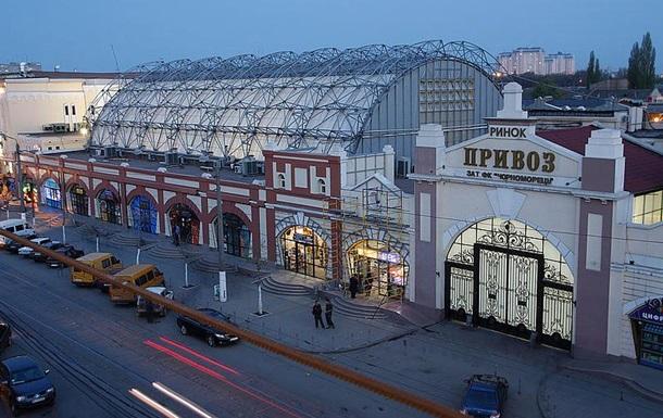 В Одессе арестованы помещения рынка Привоз