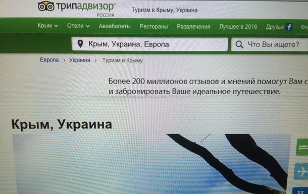 В РФ проверят TripAdvisor из-за украинского Крыма