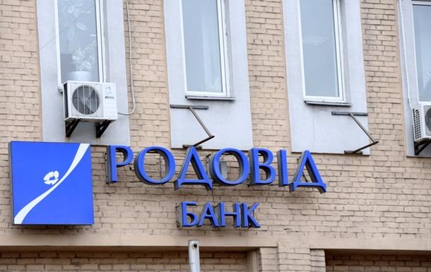 В Украине признали неплатежеспособным госбанк