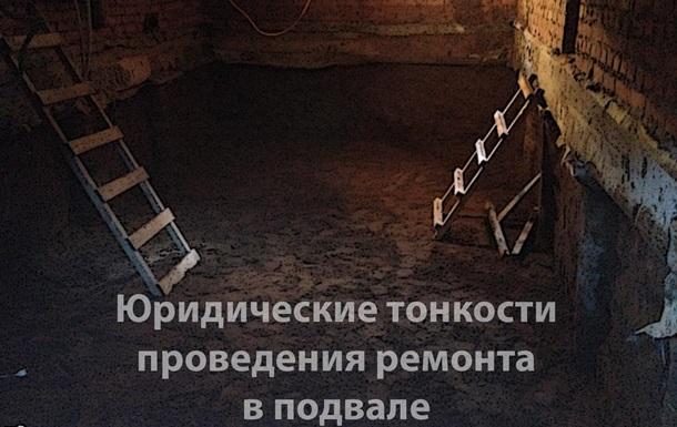 Юридические тонкости проведения ремонта в подвале