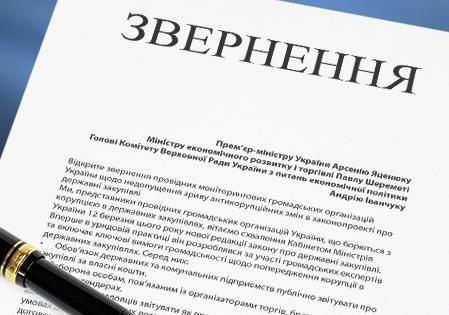 Образовательный профсоюз обратился в Кабмин по поводу задержки выплаты заработно