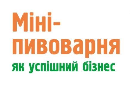 Пивовары и рестораторы обсудят перспективы крафтового пивоварения в Киеве