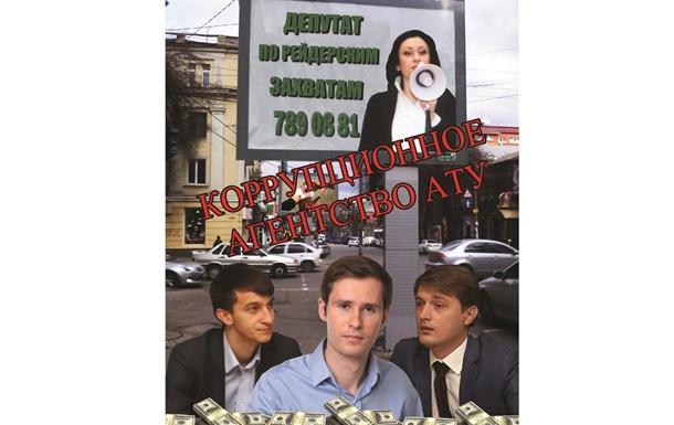 Коррупционное агентство АТУ в Днепропетровскe