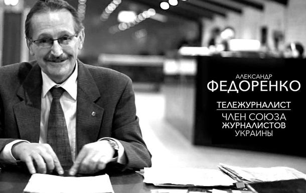 Тележурналист,Член Союза Журналистов Украины- Александр Федоренко
