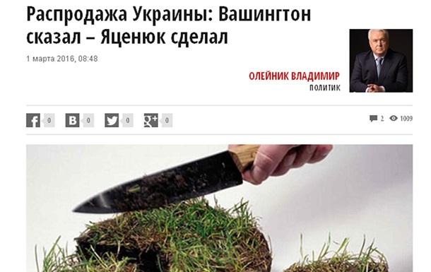 Сытый голос Владимира Олейника высказался о земле! Видно забыл, как сам воровал