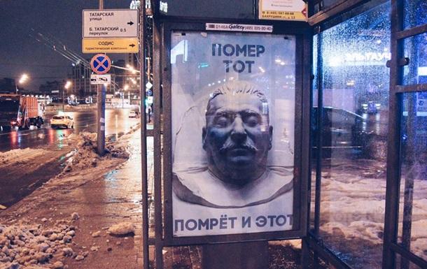 «Помер тот, помрет и этот». В день смерти Сталина в Москве повесили плакат