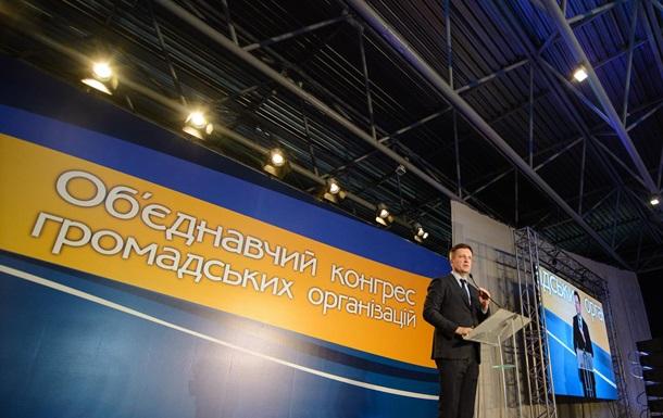 Волонтери, учасники АТО, громадські активісти - об єднавчий конгрес Наливайченка