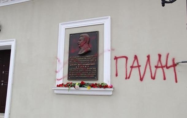 В Крыму осквернили мемориальную доску Сталина