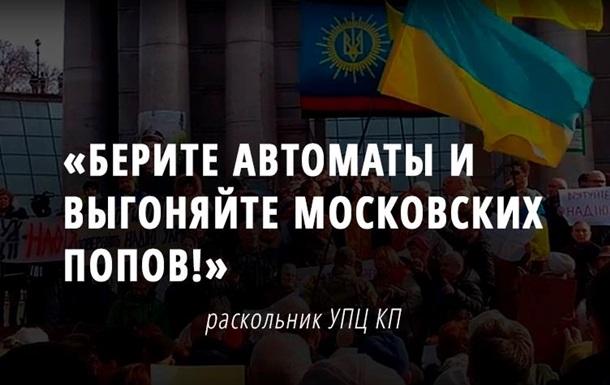 Раскольник УПЦ КП призвал брать в руки автоматы