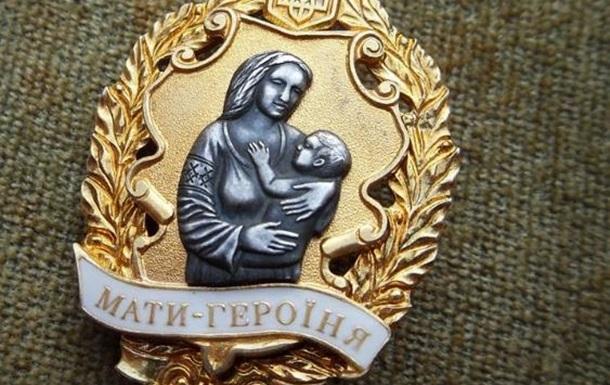 Мешканка Полтавської області стала матір ю-героїнею