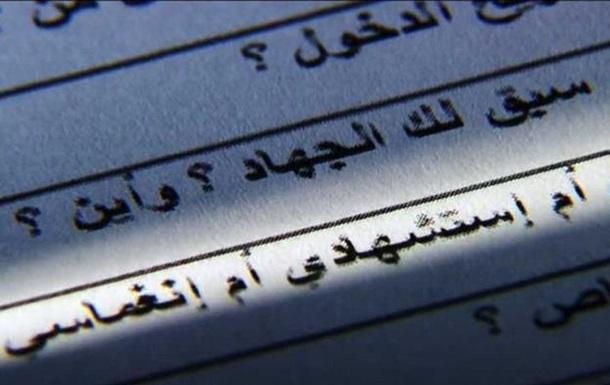 Следователям Германии получили секретные документы ИГ