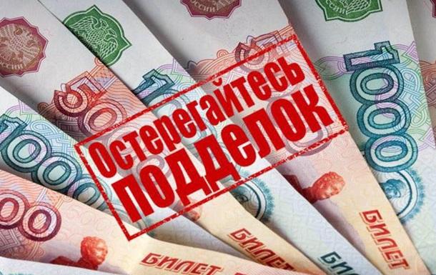 Как Россия избавляется от фальшивых денег