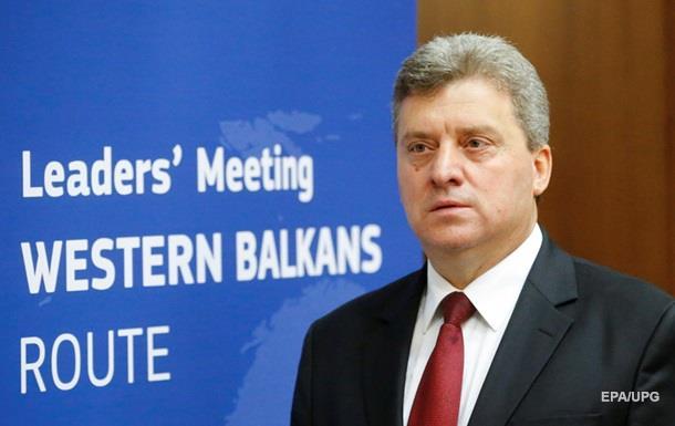 Президент Македонии: Мы спасли Европу и не получили ни копейки