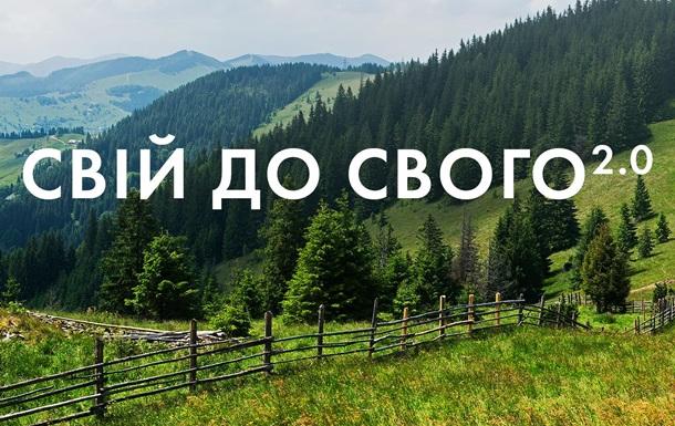 Свій до свого… : в Украине хотят возродить инициативу 100-летней давности