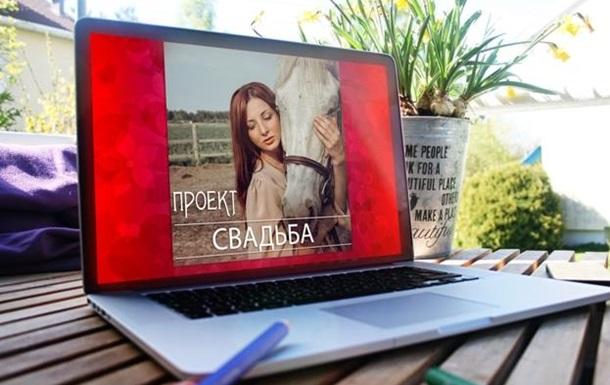 Алина Никитенко: Дневник невесты. Обновлено...