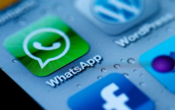 В руководстве США решили прочитать переписку WhatsApp