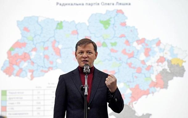 Ляшко поддержал выборность губернаторов