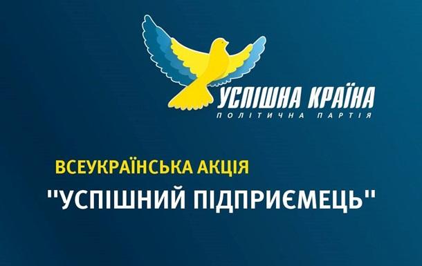 Успішна країна  заставит власть обратить внимание на проблемы украинских предпринимателей