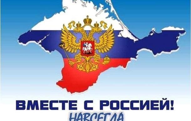 Настоящий Крым 2 года спустя.