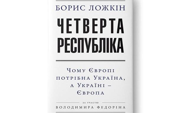 Ложкин написал книгу о том, зачем Европе нужна Украина