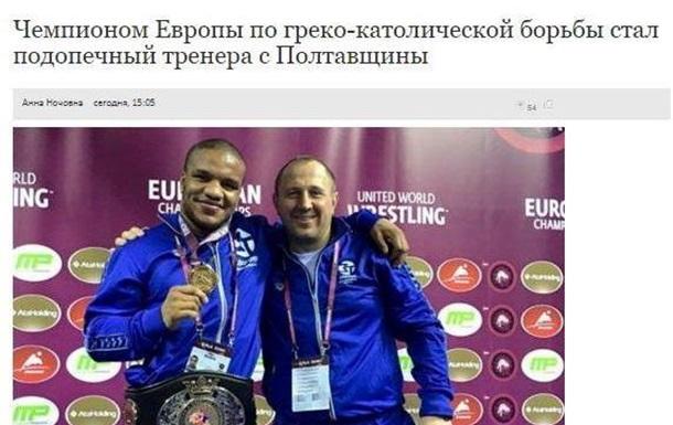 Греко-католические «підорічні» борцы!!!