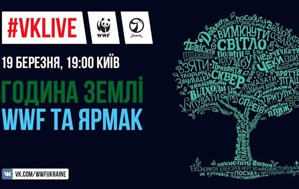 Годину Землі можна буде зустріти у прямому ефірі ВКонтакте