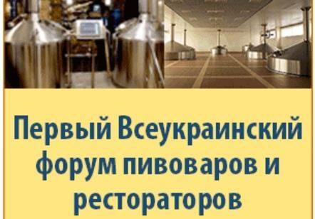 Всеукраинский форум пивоваров поднимет актуальные вопросы налогообложения