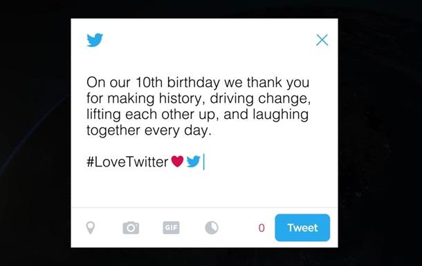 Twitter исполнилось десять лет