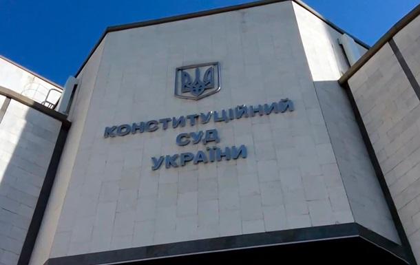 Конституционный суд Украины растоптан