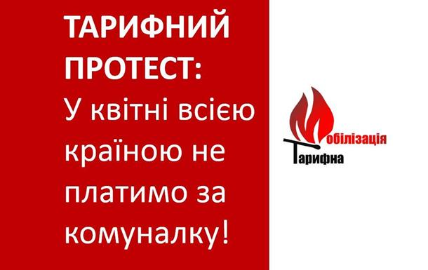 Всеукраинский тарифный протест: в апреле не платим за коммуналку!