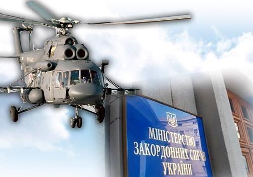 Почему МИД молчит про полет вертолета РФ над Херсоном?