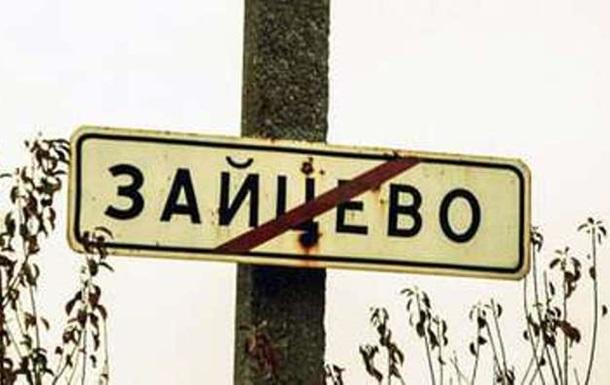 Обстрел Зайцево на Донетчине: разрушено 15 домов