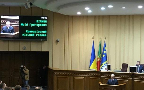 Вилкул принял присягу мэра Кривого Рога