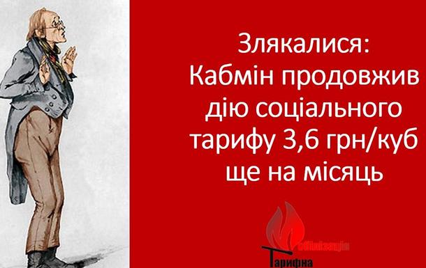 Кабмин включил заднюю, продлив газовые льготы для украинцев на 1 месяц