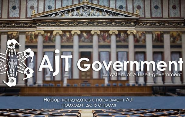 Президенты AJT формируют молодёжный парламент