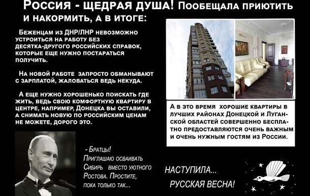 Россия – щедрая душа!