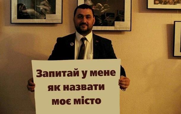 В Кировограде устроили флешмоб из-за переименования города