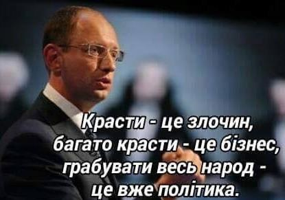Арсеній Петрович Яценюк за ширмою прем єрства