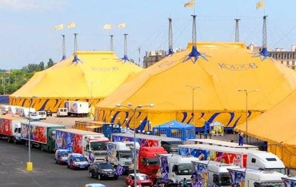 Цирк «Кобзов» едет с гастролями в зону АТО!