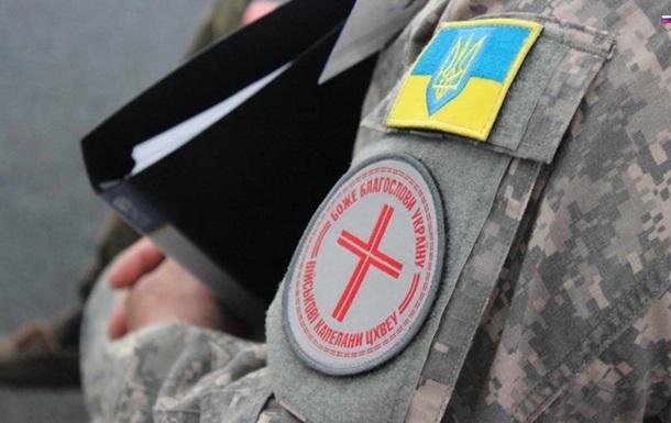 Киевский режим благодарит сектантов за оболванивание «зоны АТО»